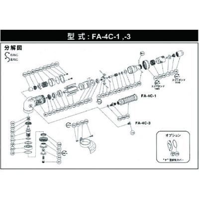 不二空机 FUJI  5412050460  A-093303-02 角磨机套件  (FA-4C-1用)